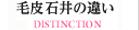 "<span class=""menu-image-title-hide menu-image-title"">毛皮石井の違い</span><img width=""139"" height=""30"" src=""https://ishiifur.com/wp-content/uploads/2018/10/gnav02copy.jpg"" class=""menu-image menu-image-title-hide"" alt="""" />"