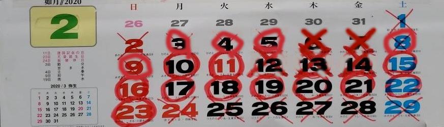 2月 四谷店営業状況