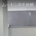 """<span class=""""title"""">ムートン苅毛依頼</span>"""