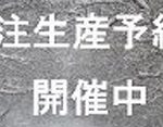 "<span class=""title"">四谷店で受注生産予約会開催中 6月7日から中目黒</span>"